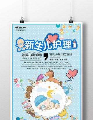 卡通新生儿护理创意设计海报