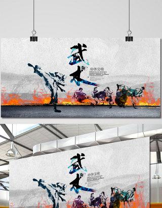 中国风武术宣传海报