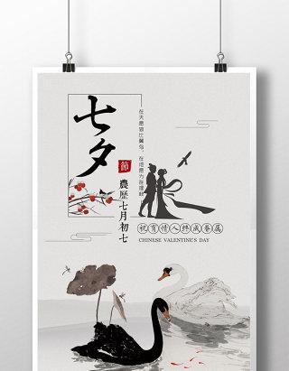 中国风水墨七夕情人节商场促销海报