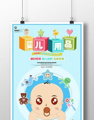 清新卡通婴儿用品宝宝海报