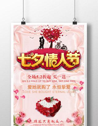 浪漫七夕情人节海报设计模板