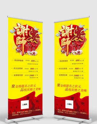 谢师宴价目表宣传海报设计psd素材下载