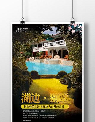 高端奢华房地产湖边别墅广告宣传海报