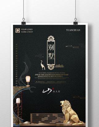 意境高端奢华中式房地产别墅海报设计