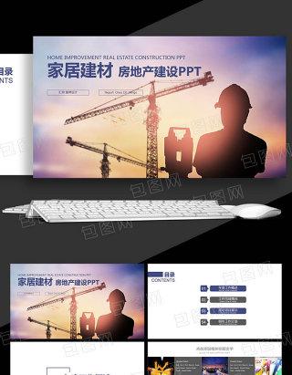 家居建材 房地产建设 工程安全施工PPT