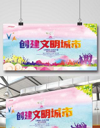 唯美时尚创建文明城市城建宣传海报