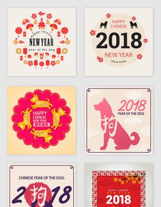 红色时尚创意2018年狗年素材