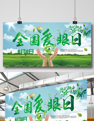 绿色大气全国爱眼日展板