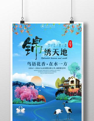 清新唯美中国风创意房地产别墅海报