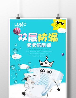 纸尿布宣传海报设计