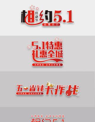 五一劳动节促销活动海报标题字体元素下载