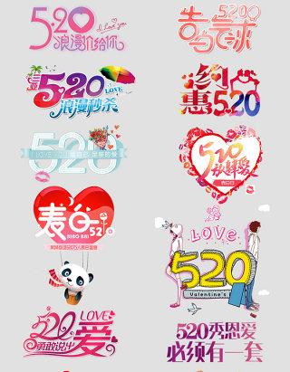 淘宝天猫520表白日艺术字字体设计文案