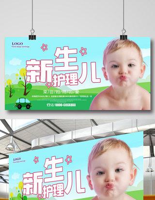 新生儿护理海报设计