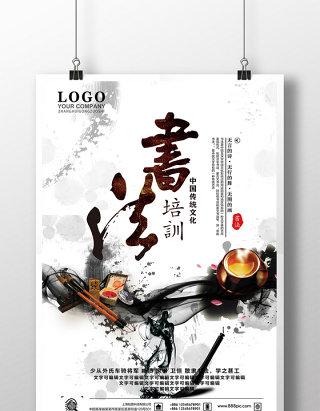 中国风书画暑期培训班火热招生海报素材