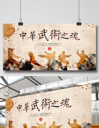 中国风武术培训文化演出