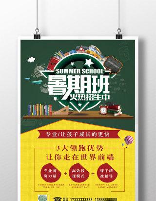 暑期班火热招生宣传海报
