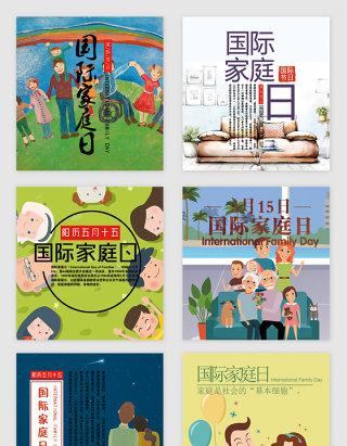 卡通国际家庭日素材