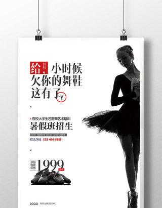 创意暑期芭蕾舞蹈艺术班培训招生海报