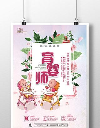 卡通育婴师海报设计