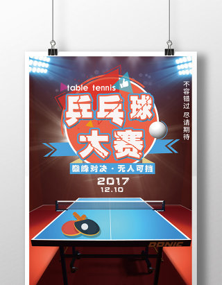 乒乓球大赛运动宣传海报
