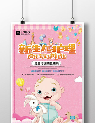 卡通简约新生儿护理海报