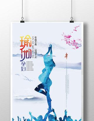 孕妇瑜伽运动不息海报设计