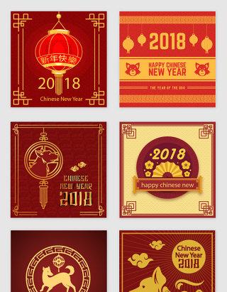红色喜庆2018年狗年设计素材