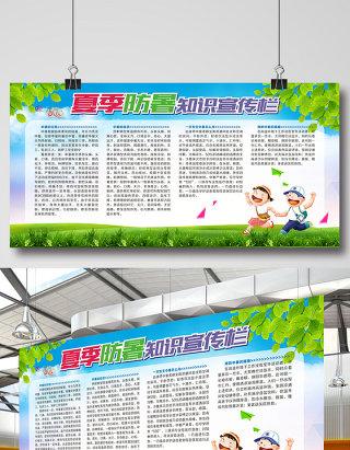 绿色清新唯美夏季防暑医疗宣传栏广告展板