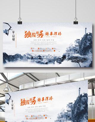 山水画房地产海报