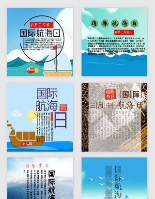 国际航海日文艺设计素材