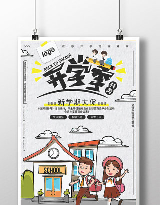卡通手绘开学季新学期校园招生海报