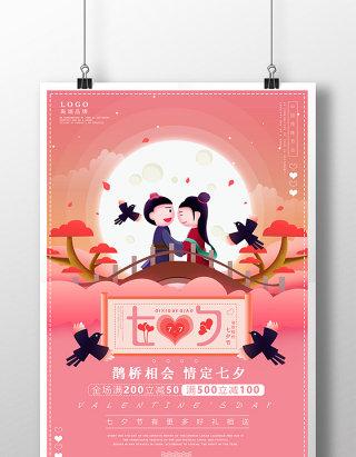 扁平插画风七夕节日促销海报