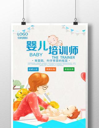 育婴师培训班海报设计