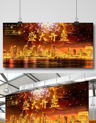 房地产海报设计 开业盛世 背景 创意黄金