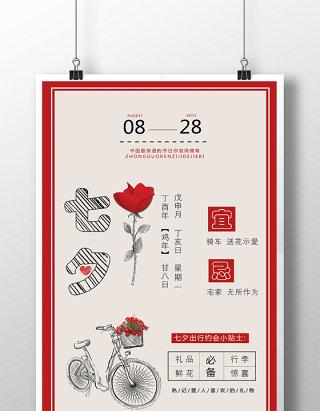 手绘浪漫七夕情人节海报