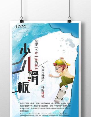 少儿滑板运动海报