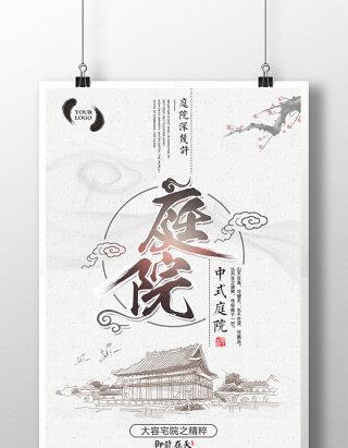 大气中国风庭院江地产新中式复古房地产海报