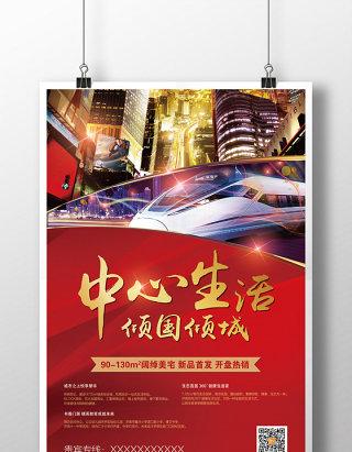 高端大气房地产商业海报