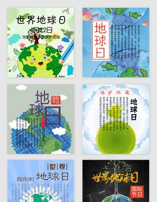 世界地球日绿色装饰素材