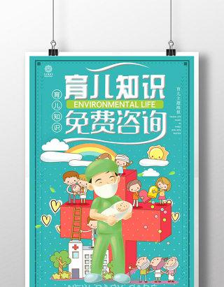 简约大气新生儿育儿知识创意海报设计