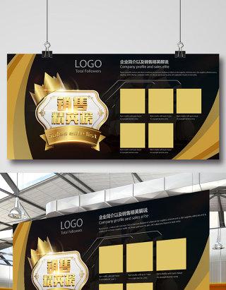 黑金大气企业房地产销售精英榜展板模板设计
