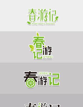2017年清明节踏青春游标题字体设计艺术