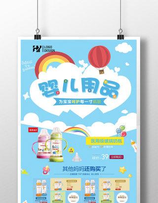 婴儿用品海报设计