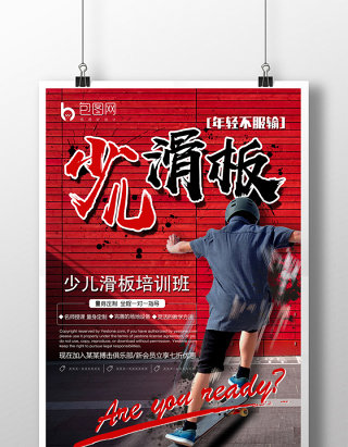 时尚风格少儿滑板运动招生海报
