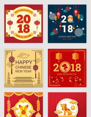 红色喜庆新年元旦设计素材