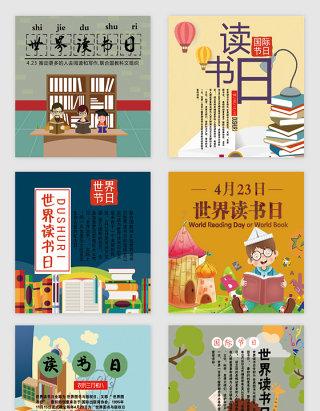 世界读书日文艺素材