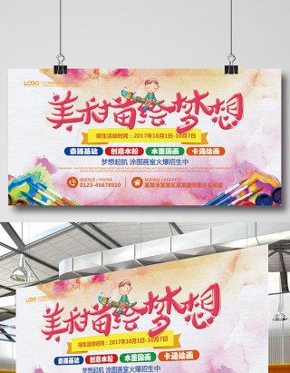 美术教育培训班活动宣传展板设计