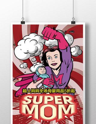 促销海报波普艺术