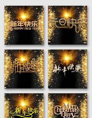 梦幻新年艺术字体psd分层素材
