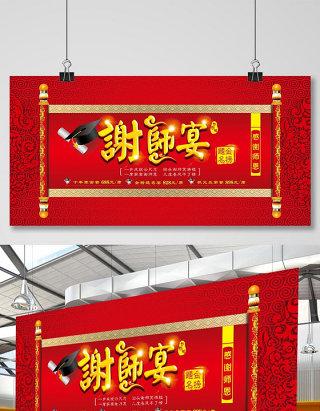 大气中国风红色背景谢师宴展板设计